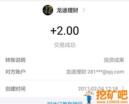 龙途理财矿场2月24日收款2元