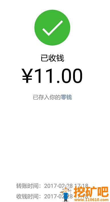 筷子挂机2月28日收款11元