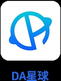DA星球app下载,注册认证送130动力值