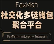 FaxMsn空投地址收集,1月7日至1月13日尽快填写表单,过期不补